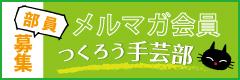 メルマガ会員「つくろう手芸部」募集!