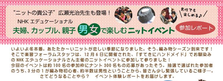 NHKエデュケーショナル 夫婦、カップル、親子、男女で楽しむ ...
