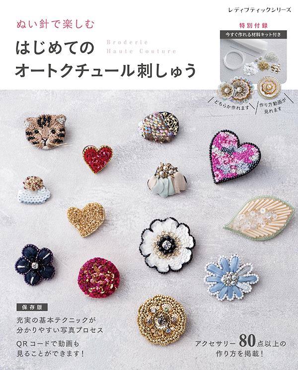 刺繍 イヤリング 作り方