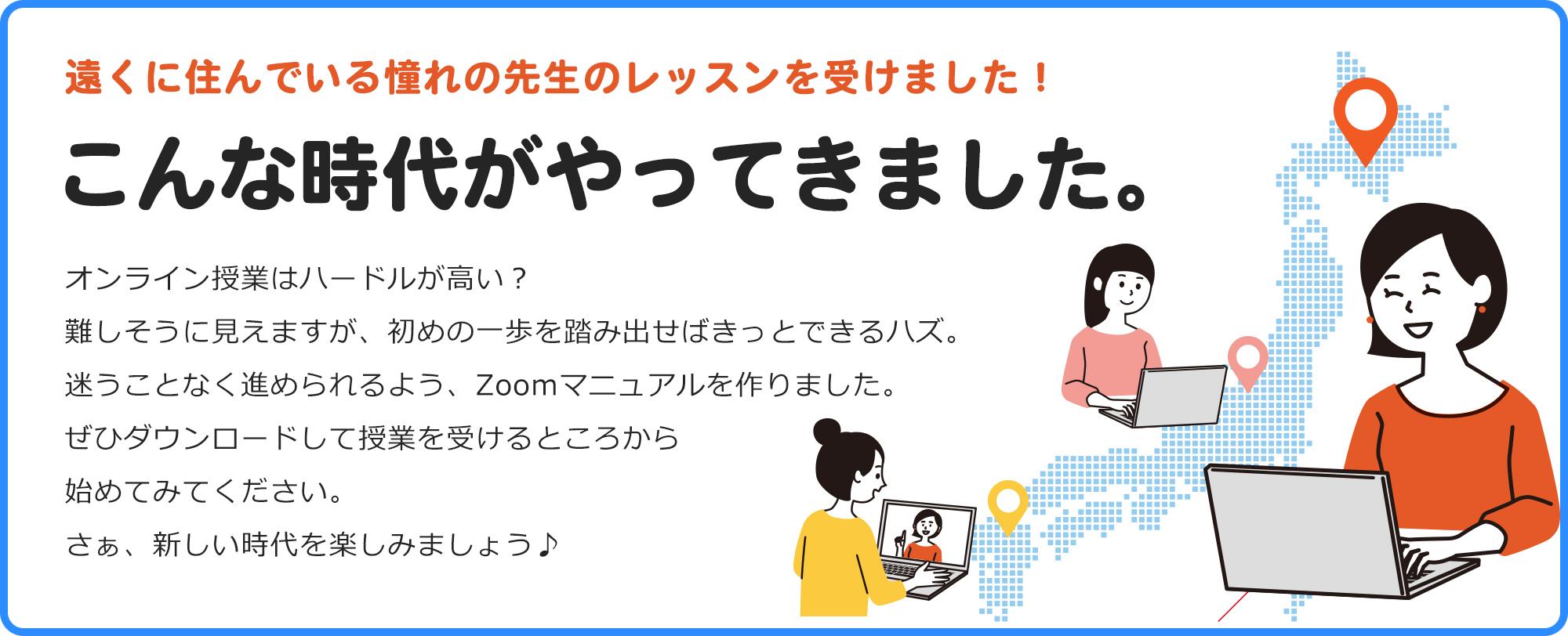マニュアル Zoom 【無料配布】はじめてのZoomマニュアル|こんちゃん|note